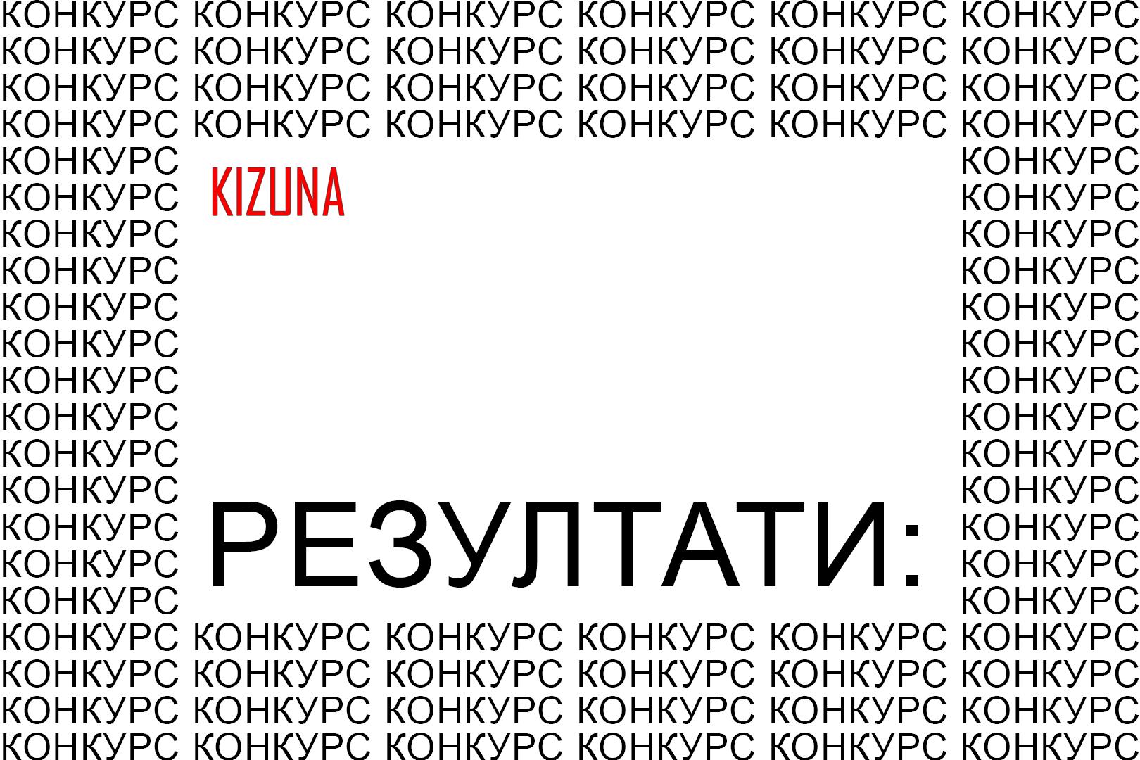 кизуна